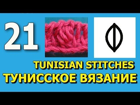 Tunisian Crochet Lesson 21 (Russian with English subtitles... Deb)
