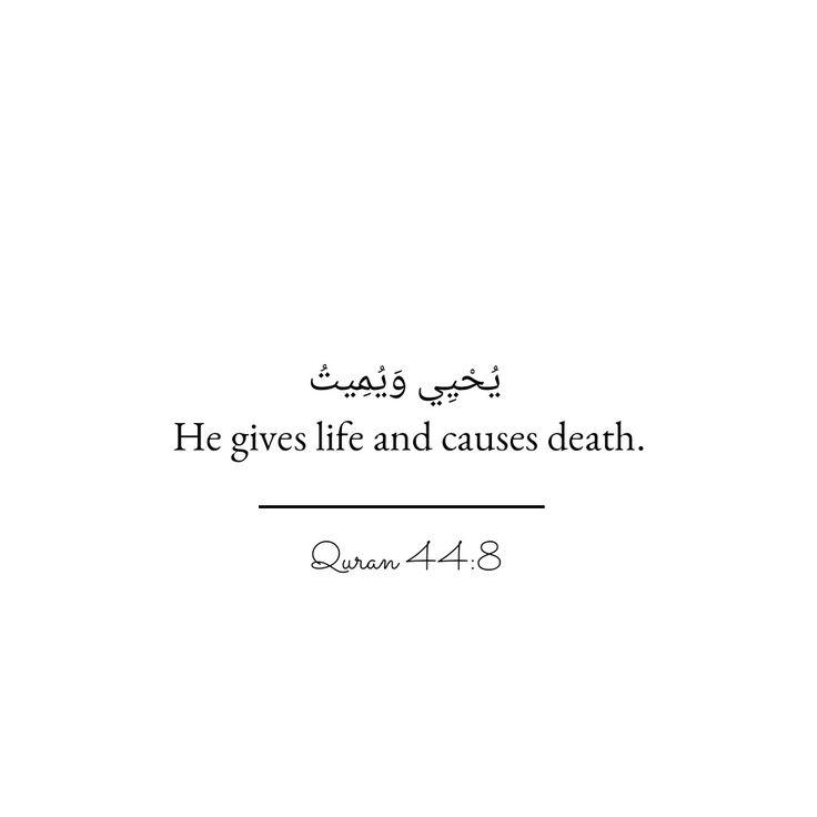 Quran 44:8