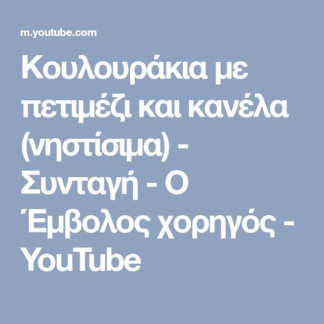 Κουλουράκια με πετιμέζι και κανέλα (νηστίσιμα) - Συνταγή - Ο Έμβολος χορηγός - YouTube