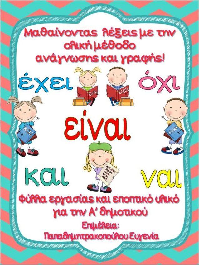 Μαθαίνοντας λέξεις με την ολική μέθοδο ανάγνωσης και γραφής. Φύλλα ερ…
