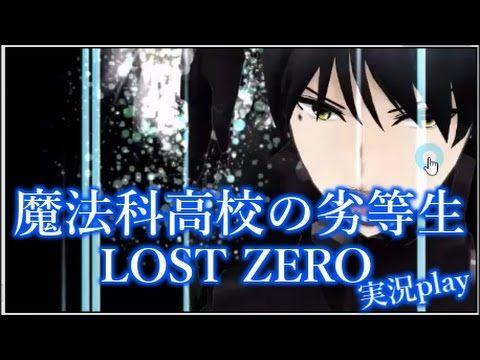 魔法科高校の劣等生 LOST ZERO 実況プレイ Part22 動画 【第6章美月編】