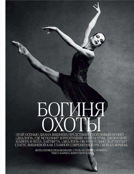 Diana Vishneva in russian Vogue