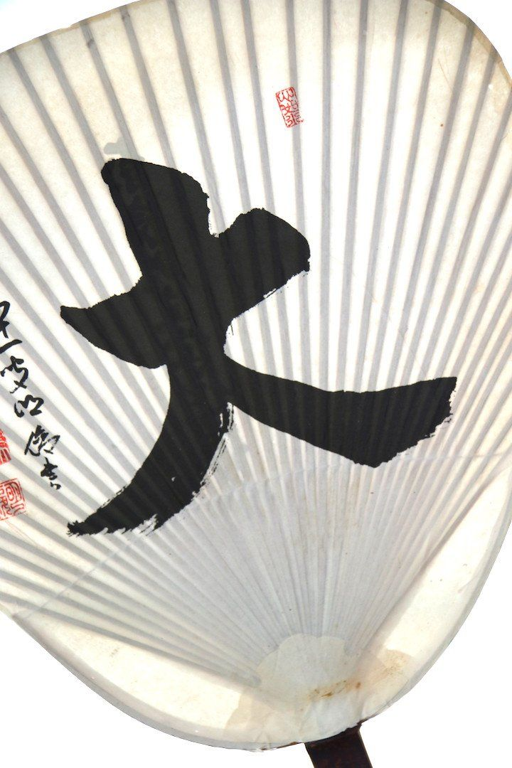 Vintage Japanese uchiwa fan in white washi with black ink calligraphy