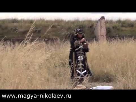 Ведьмаг Николаев. Ритуал на бизнес. Поднятие духов царей.  Хакасия.