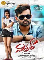 Winner (2017) Free Telugu Full Movie Watch Online