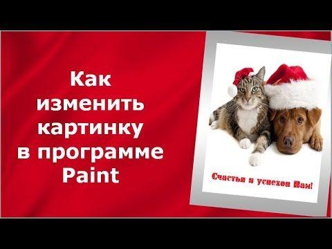 Как изменить картинку в программе Paint