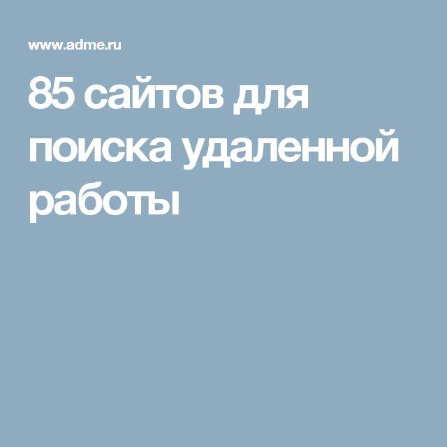 85сайтов для поиска удаленной работы