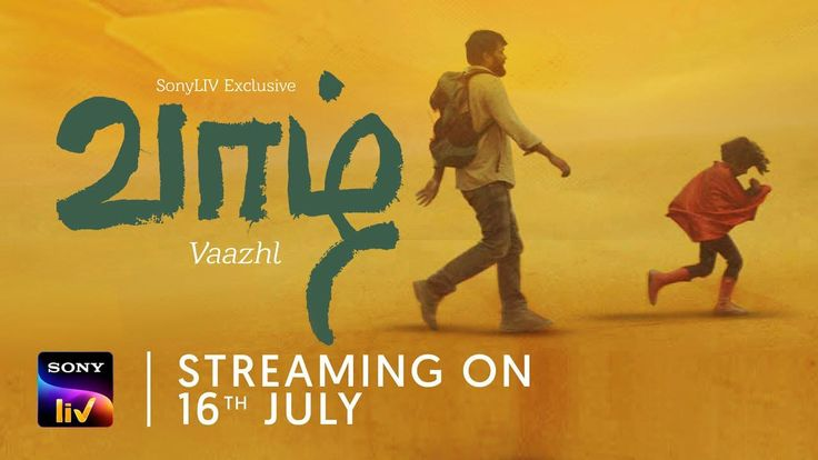Vaazhl 2021 On Sonyliv Release Date Trailer Starring And More 16072021 2021 July Movie Sonyliv Tamil Vaazhl Fantasy In 2021 Release Date Release Movie Photo