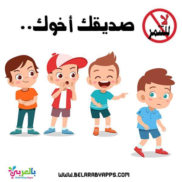 صور عن التنمر رسومات عن التنمر عبارات ارشادية مع الصور بالعربي نتعلم Vault Boy Character Fictional Characters