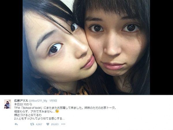 【広瀬アリス・広瀬すず/モデルプレス=1月10日】女優の広瀬アリスが9日、Twitterを更新し妹で女優の広瀬すずと、2人ともすっぴんで写るショットを公開した。
