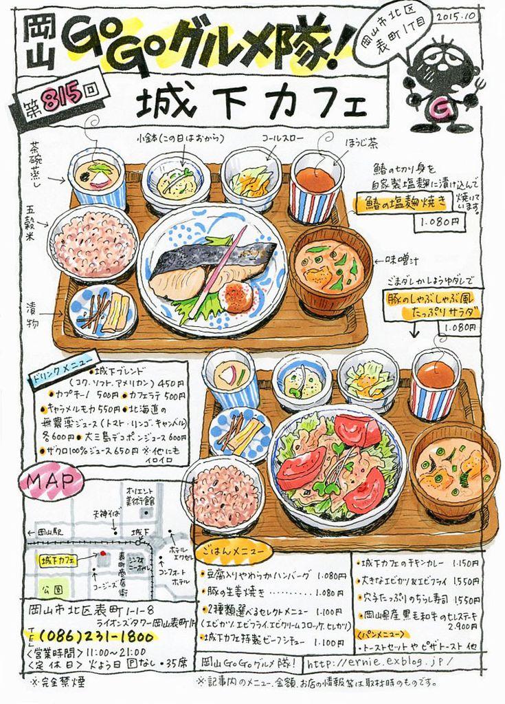 okayama-city okayama japan shiroshitacafe 岡山県岡山市北区 城下カフェ food illustration