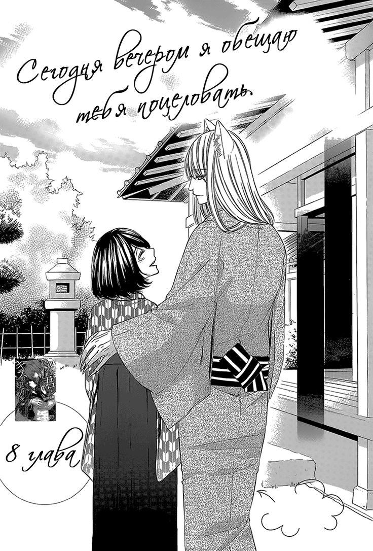 Чтение манги Сегодня вечером я обещаю тебя поцеловать 2 - 8 - самые свежие переводы. Read manga online! - ReadManga.me