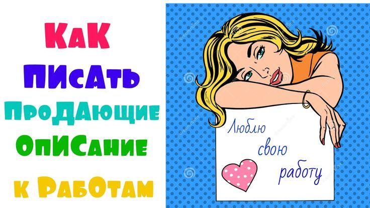 Учимся писать продающие описания к вашим товарам, в интернет магазине #smm #seo smm2you.wordpress.com