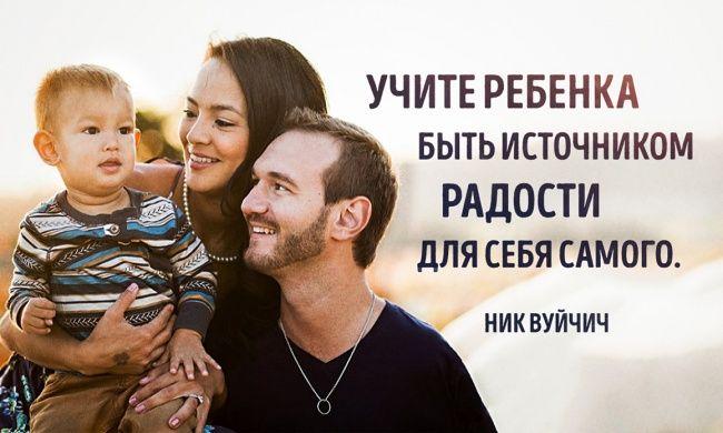 Ник Вуйчич отом, как преодолеть все ивоспитать счастливых детей