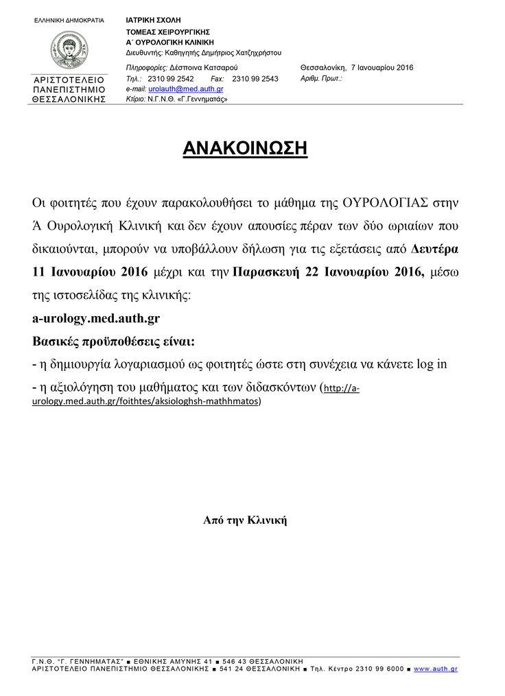 Ανακοίνωση εξετάσεων   Ιανουάριος 2016