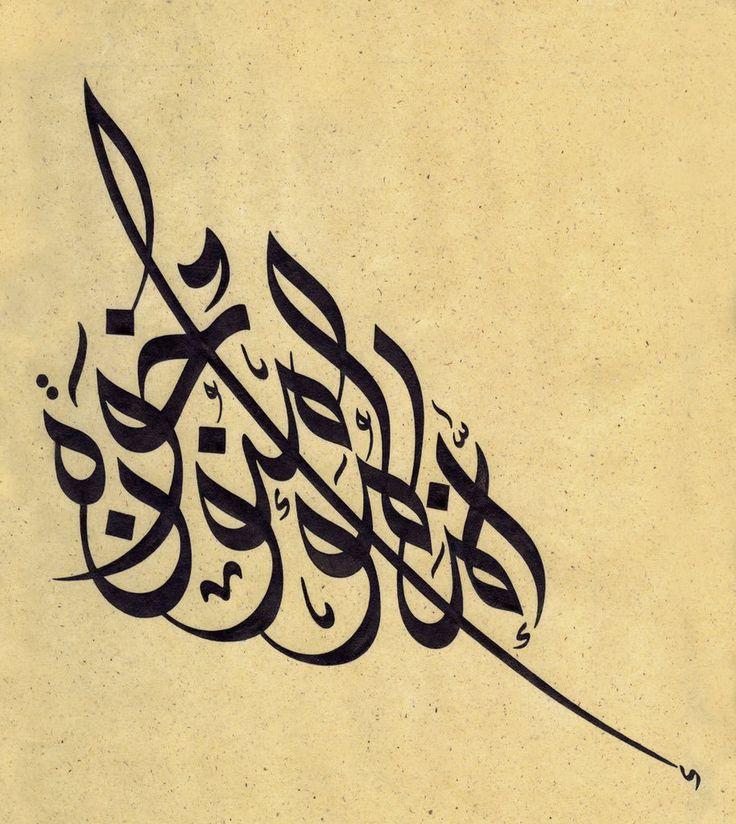 انما المؤمنون اخوة Verily the believers are brothers