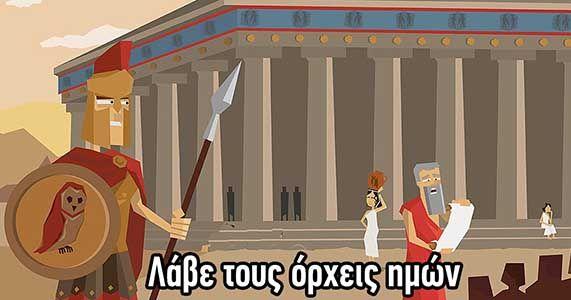 28 βρισιές στην Αρχαία Ελληνική που θα σας εκπλήξουν!
