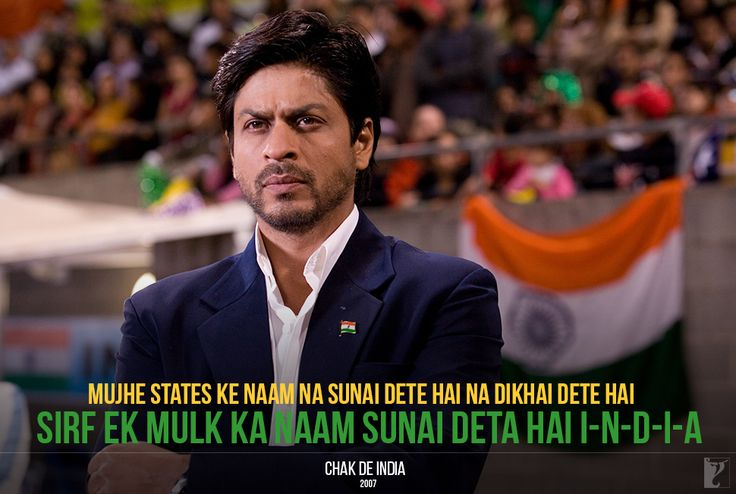 How proud do you feel when you hear this dialogue from Chak De India?
