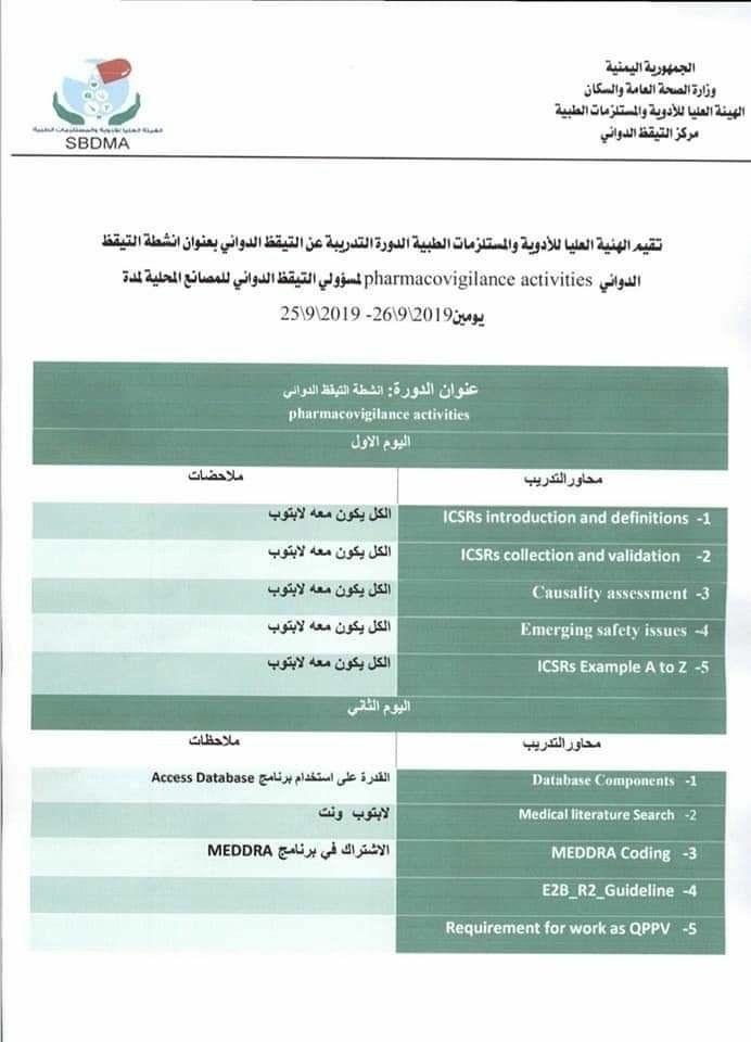 الجمهورية اليمنية وزارة الصحة العامة والسكان الهيئة العليا للادوية والمستلزمات الطبية مركز التيقظ الدواني Sbdma تقيم الهيئة العليا للأدوية والمستلزما Screenshots
