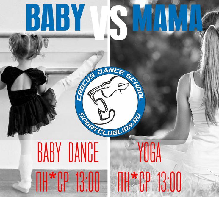 Baby vs Mama. Совсем скоро открываются группы для самых маленьких танцоров BABY DANCE, а мамы и папы в это время смогут расслабиться и посвятить время себе на занятиях ЙОГОЙ.  #babydance #yoga #бэйбиданс #йога #павшинскаяпойма #мякинино #митино #волоколамская #crocusdanceshool #lionclub #занятия #танцы #мамамидетям #занятиядлядетей