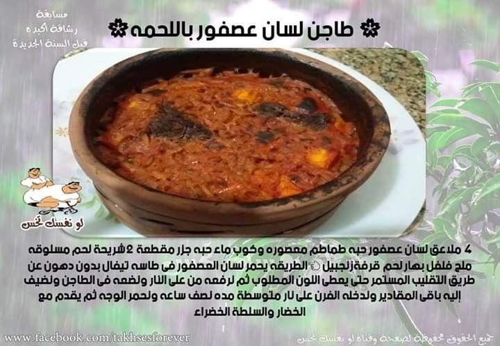 طاجن لسان العصفور Recipes Healthy Recipes Healthy