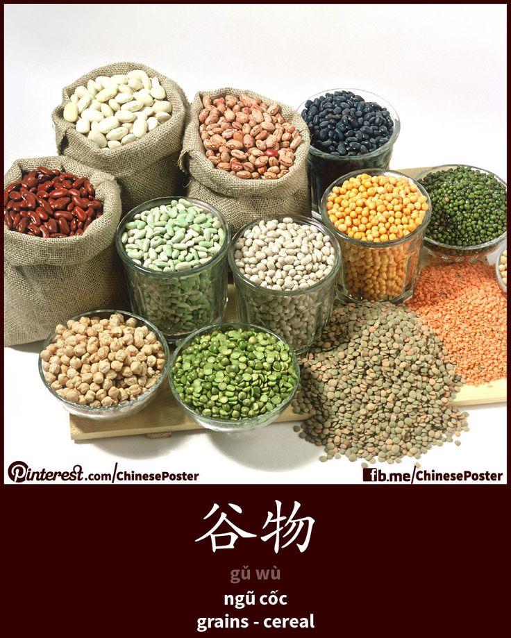 谷物 - gǔ wù - ngũ cốc - grains; cereal