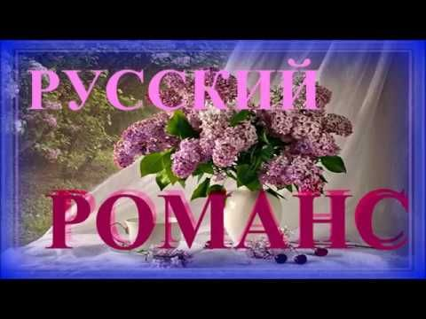 Лучшие Русские Романсы /Russian Romance The Best - YouTube