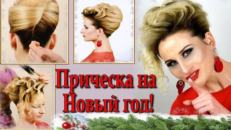 Строгая прическа с собранными волосами должна быть в арсенале каждой женщины. Ракушка – отличный вариант. Она лаконична и уже давно стала классикой. Поэтому ее обязательно нужно уметь делать самостоятельно.  прически на длинные волосы прически прически на средние волосы прическа ракушка