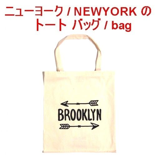 Bag all バッグオール ニューヨーク の エコ トートバッグ BROOKLYN ARROW TOTE ブルックリン アロー おしゃれなエコバッグ ファッション小物 レジ エコトートバック えこばっぐ とーとばっぐ ショッピング エコバッグ 折りたたみ お洒落なエコトート 海外 ブランド
