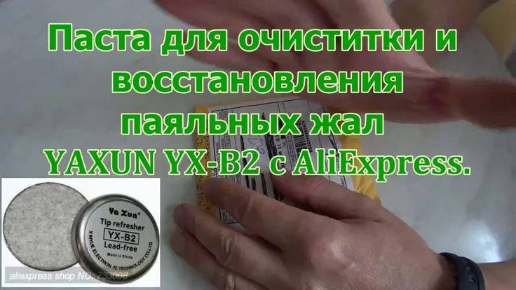 Паста для очистки и восстановления жал паяльника YAXUN  YX B2 с AliExpress