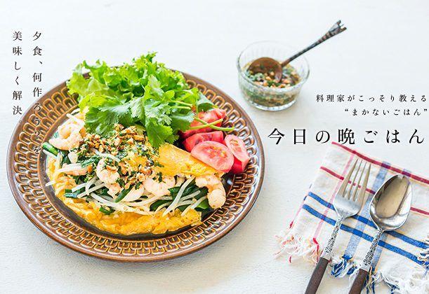 もやしとエビのベトナム風オムレツ 青じそナッツソースのレシピ。 ボリューム満点! 具だくさんで満足感たっぷり。ナンプラーの入ったソースで、ぐっとアジアンテイストに。