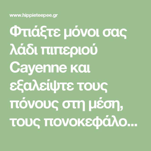 Φτιάξτε μόνοι σας λάδι πιπεριού Cayenne και εξαλείψτε τους πόνους στη μέση, τους πονοκεφάλους και τις φλεγμονές! - HippieTeepee.gr