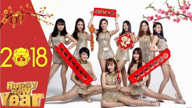 รวมเพลงตรุษจีน 2018 xin nian kuai le สุขสันต์ปีใหม่จีน เทศกาลตรุษจีน 新年快乐