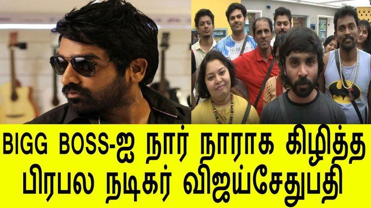 BIGG BOSS-ஐ நார் நாராக கிழித்த விஜய் சேதுபதி|Tamil Cinema News|Bigg Boss TamilBIGG BOSS-ஐ நார் நாராக கிழித்த விஜய் சேதுபதி|Tamil Cinema News|Bigg Boss Tamil. ... Check more at http://tamil.swengen.com/bigg-boss-%e0%ae%90-%e0%ae%a8%e0%ae%be%e0%ae%b0%e0%af%8d-%e0%ae%a8%e0%ae%be%e0%ae%b0%e0%ae%be%e0%ae%95-%e0%ae%95%e0%ae%bf%e0%ae%b4%e0%ae%bf%e0%ae%a4%e0%af%8d%e0%ae%a4-%e0%ae%b5%e0%ae%bf%e0%ae%9c/