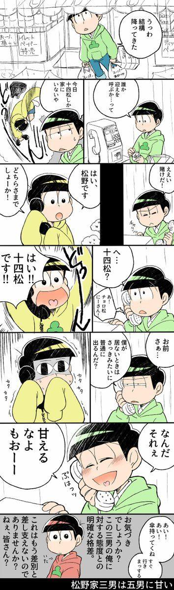 【チョロ松月間】『松野家三男は五男に甘い』(十四松と僕)