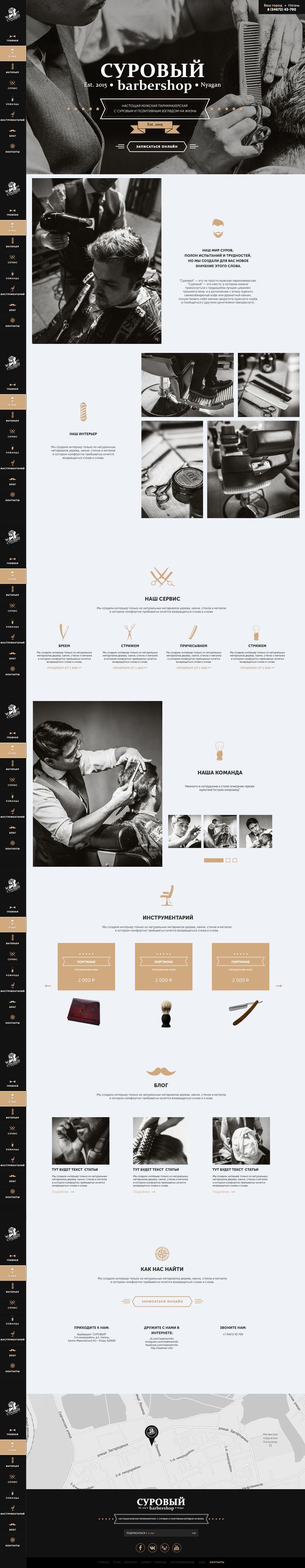 """barbershop """"СУРОВЫЙ""""  #landing, #page, #design, #web, #HTML5, #photoshop, #website, #barbershop"""
