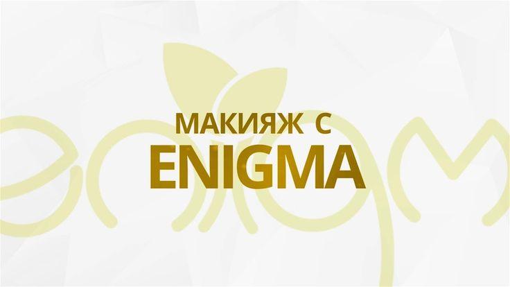 Новый весенний макияж с декоративной косметикой Энигма от Юлии Аткиной