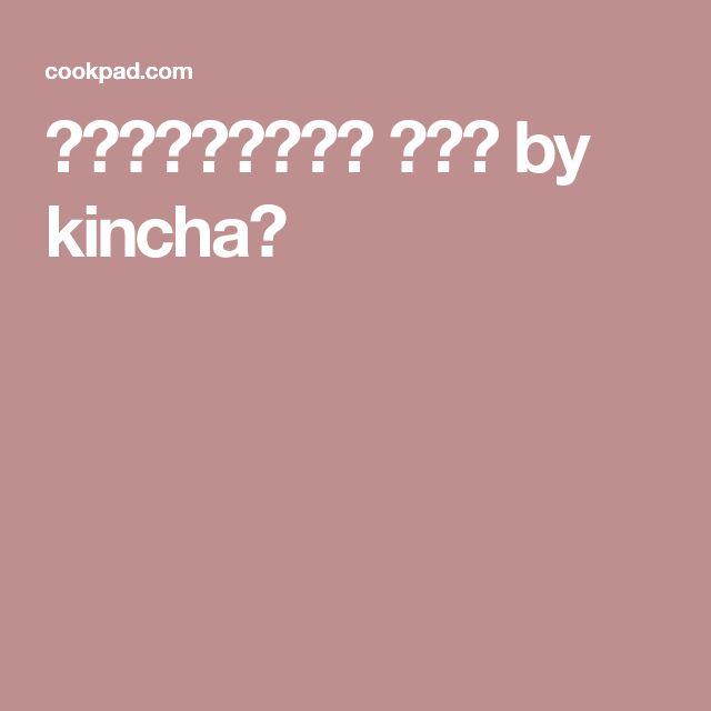 にんにくホイル焼き 激うま by kincha♡