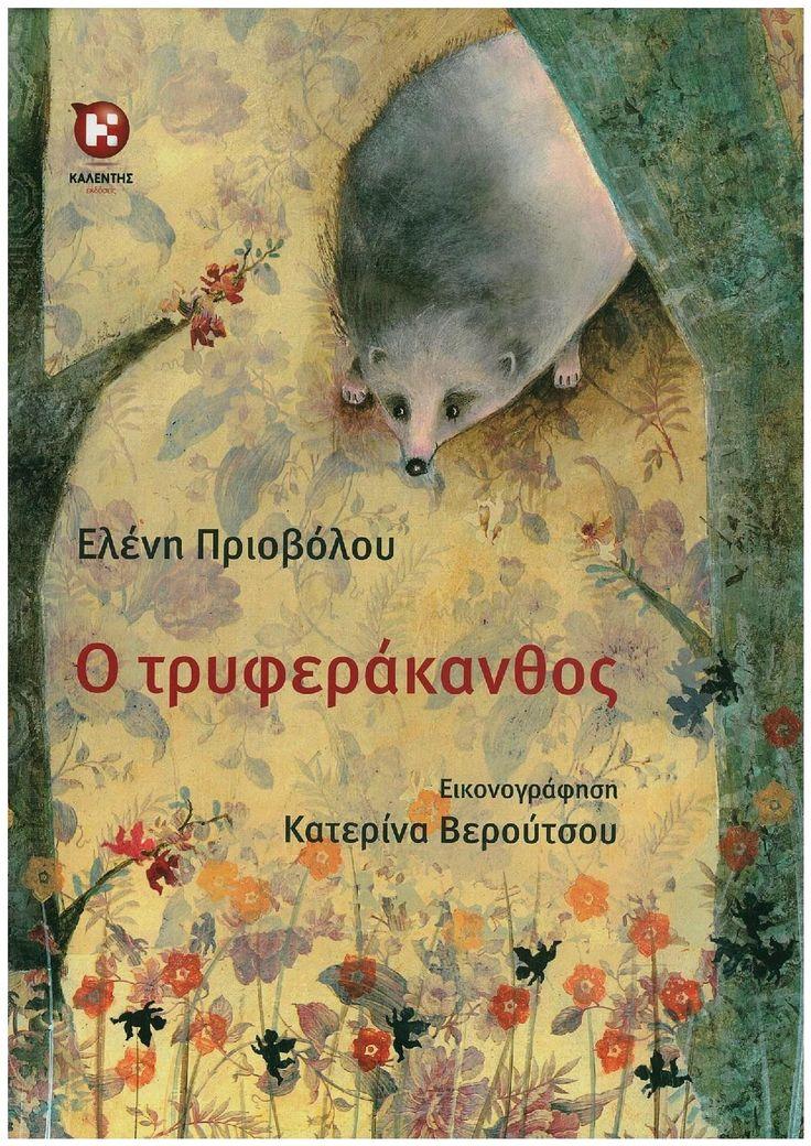 Ο τρυφεράκανθος  της Ελένης Πριοβόλου από τις εκδόσεις Καλέντης. Ένα όμορφο παραμύθι που αναδεικνύει τη φιλία,τη συνύπαρξη την αγάπη