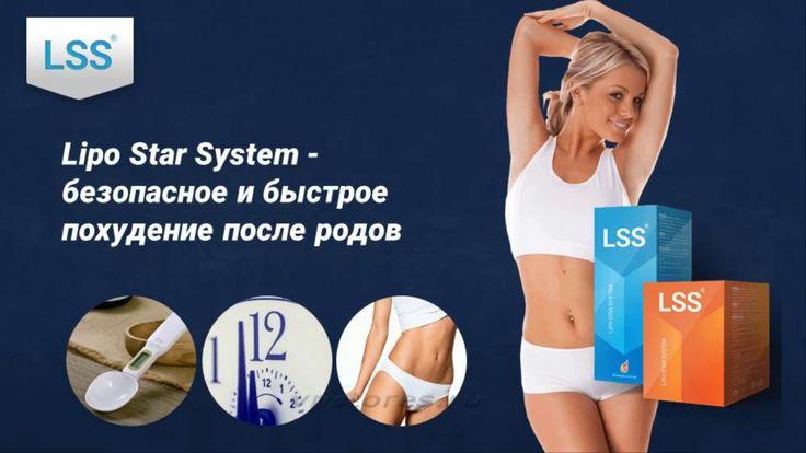Lipo Star System - средство для похудения (LSS) Как похудеть. Революция в похудении. Как избавиться от лишнего веса.  Избирательное и мощное действие геля обеспечивает приток крови к месту,  где активно работают жиросжигатели CLA. Быстрое и целенаправленное снижение веса.  Результат сохраняется надолго. Тонкая талия, подтянутые бедра, стройные ноги.  Купить Lipo Star System - http://vpstores.ru/lipostarsystem/