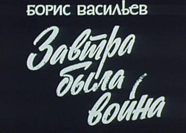 """Zavtra byla voyna"" (original title)"