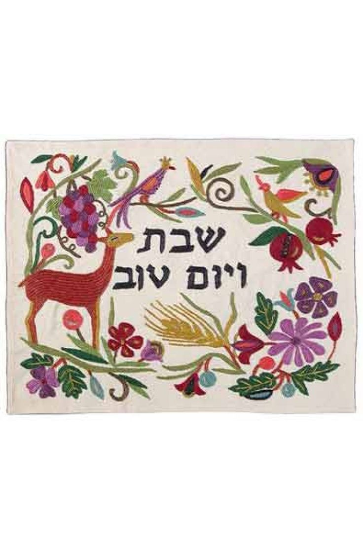 embroidered challah covers - Google Search