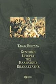 T. Vournas - Epitomy of the Greek Revolution