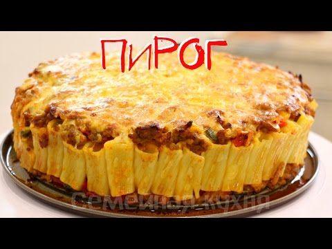 ПИРОГ из макарон Ригатони - ну, оОчень вкусный! - YouTube