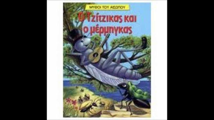 Ο Tζίτζικας και ο Μέρμηγκας, τραγούδι, 2012,  grasshopper and ants