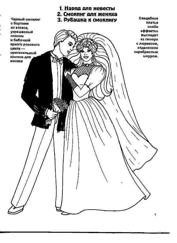 Наряд для невесты, Смокинг для жениха, Рубашка к смокингу. Выкройки одежды для куклы Барби