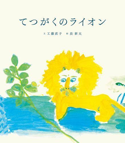 てつがくのライオン 絵本ナビ : 工藤 直子,長 新太 みんなの声・通販