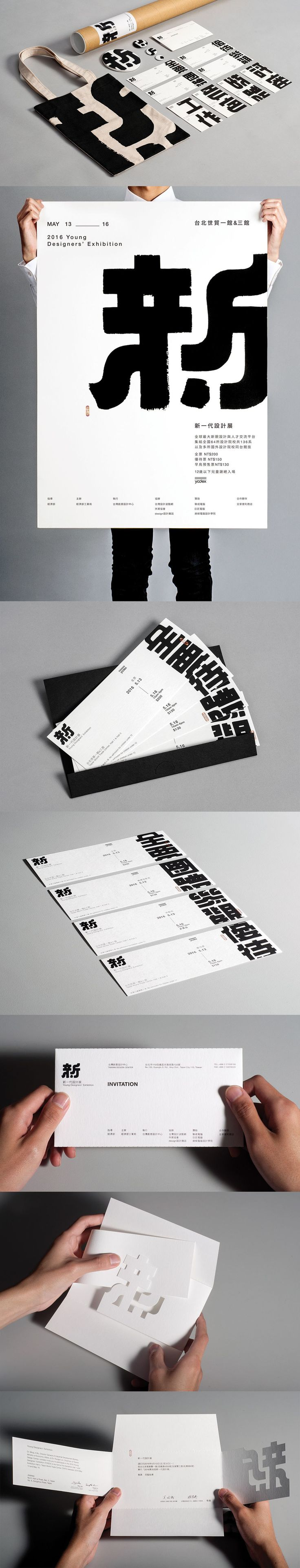 Chinese Characters in Page Layouts and Business Cards  -新一代設計展 主視覺提案