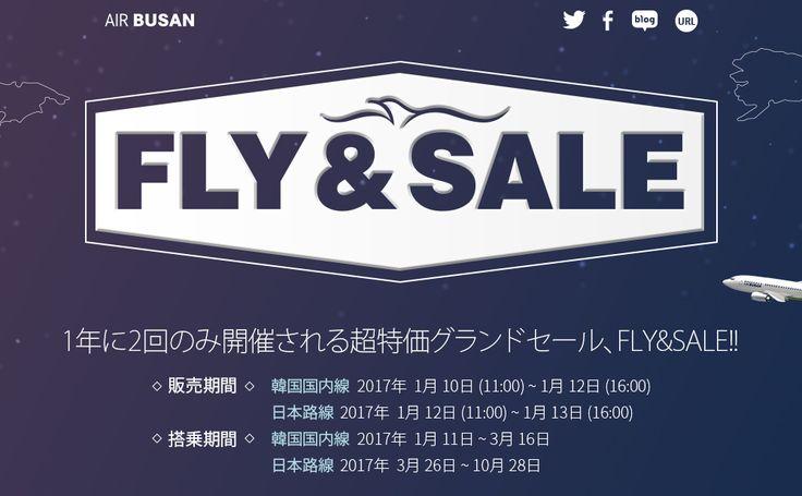 (公式)エアプサン LCC運賃格安航空券 ご予約・購入・運賃案内 AIR BUSANで韓国釜山(プサン)へ、アジアへ