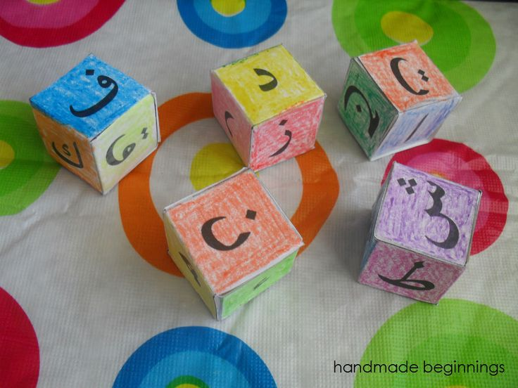 handmade beginnings: Arabic Alphabet Blocks